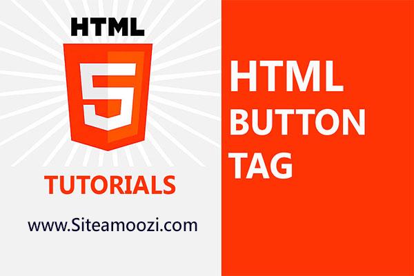تگ button در HTML5 بخش اول صفت type ساخت دکمه html - سایت آموزی