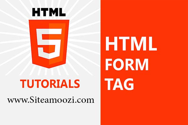 تگ form در HTML بخش چهارم novalidate اعتبارسنجی فرم - سایت آموزی