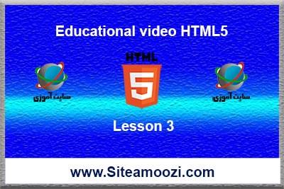 آموزش تصویری HTML5 جلسه سوم ساختار سند در نسخه جدید