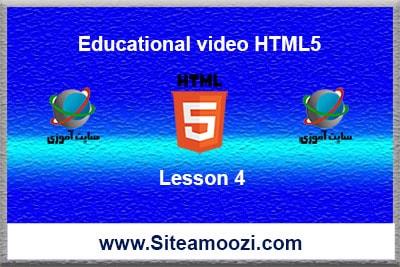 آموزش تصویری HTML5 جلسه چهارم تگ link در اچ تی ام ال