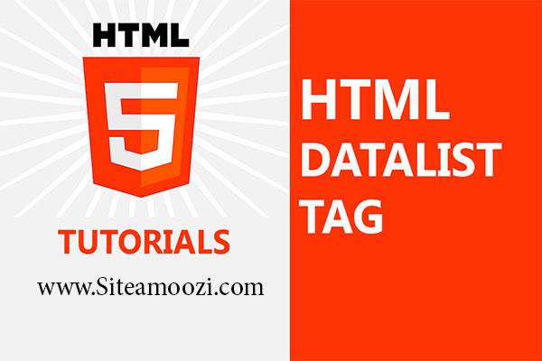 تگ datalist در HTML5 خاصیت list لیست بازشو در html - سایت آموزی