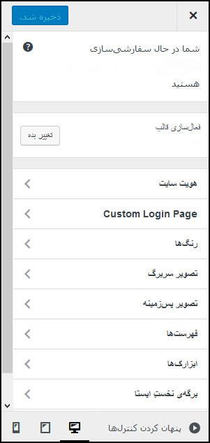 آموزش طراحی سایت با wordpress در سایت آموزی