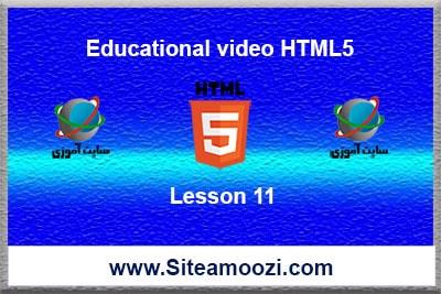 آموزش تصویری HTML5 جلسه یازدهم مقدار refresh تگ متا - سایت آموزی