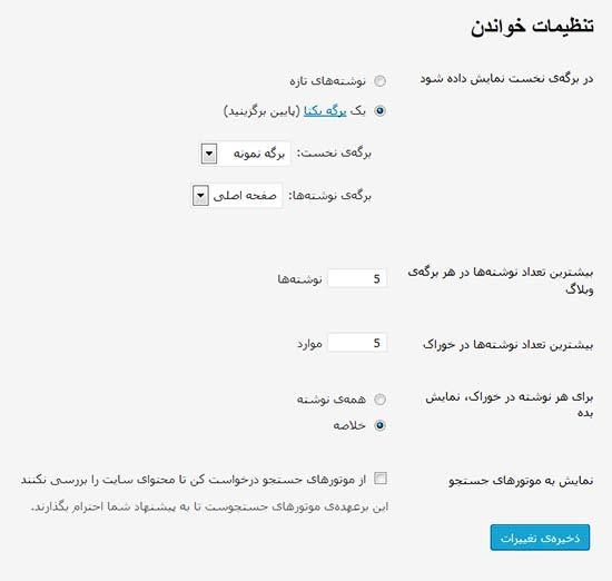 پیوند یکتا در وردپرس آموزش طراحی وب در سایت آموزی