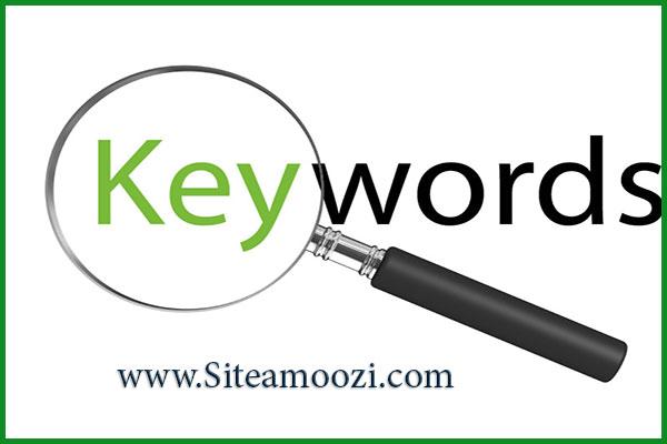 کلمات کلیدی و تاثیر آن در سئو