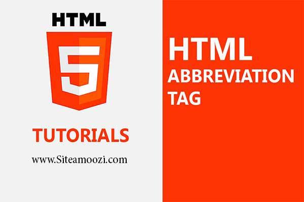 کاربرد تگ abbr در html | درج کلمه یا عبارت مخفف - سایت آموزی