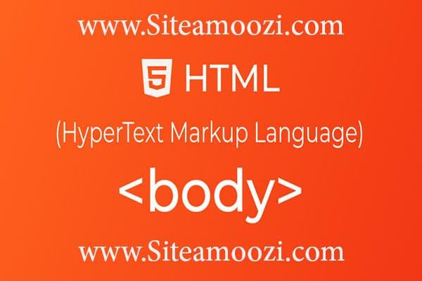 معرفی و کاربرد تگ body در HTML