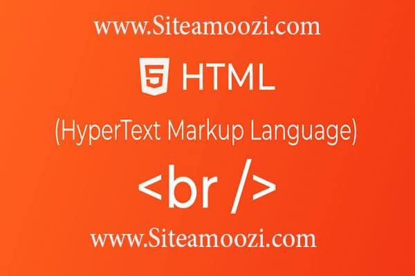 معرفی و کاربرد تگ br در HTML