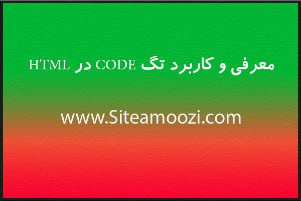 معرفی و کاربرد تگ code در HTML
