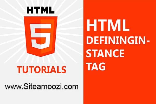 معرفی و کاربرد تگ dfn در HTML