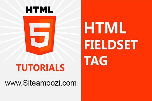 معرفی و کاربرد تگ fieldset در HTML