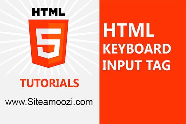 معرفی و کاربرد تگ kbd در HTML