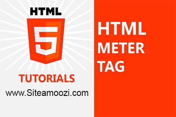 معرفی و کاربرد تگ meter در HTML اندازه گیری عددی - سایت آموزی