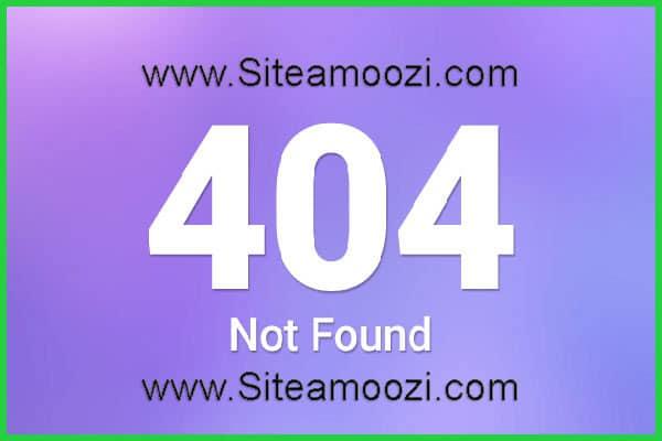 آموزش رفع خطای 404 در وردپرس | خطای 404 در وردپرس | خطای 404