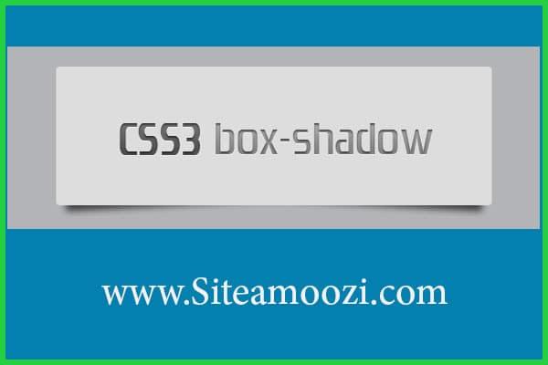 ویژگی box-shadow در css | ویژگی box-shadow | صفت box-shadow | آموزش طراحی سایت حرفه ای | فیلم آموزش طراحی سایت