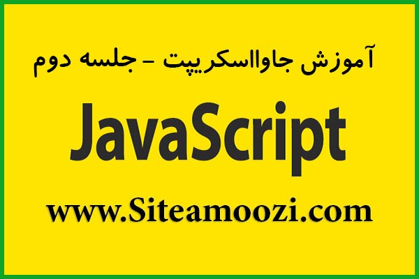 آموزش رایگان جاوااسکریپت - جلسه دوم | تگ اسکریپت | فراخوانی کد جاوااسکریپت