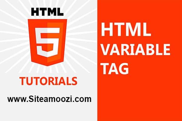 معرفی و کاربرد تگ var در HTML