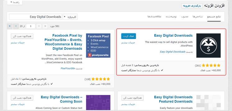 آموزش افزونه پرداخت آنلاین یا EDD قسمت اول نصب edd - سایت آموزی