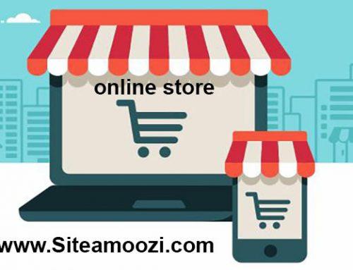 فروشگاه اینترنتی یا online store چیست؟