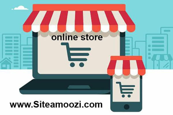 فروشگاه اینترنتی یا online store چیست؟ | سبد خرید | وبسایت فروشگاه اینترنتی