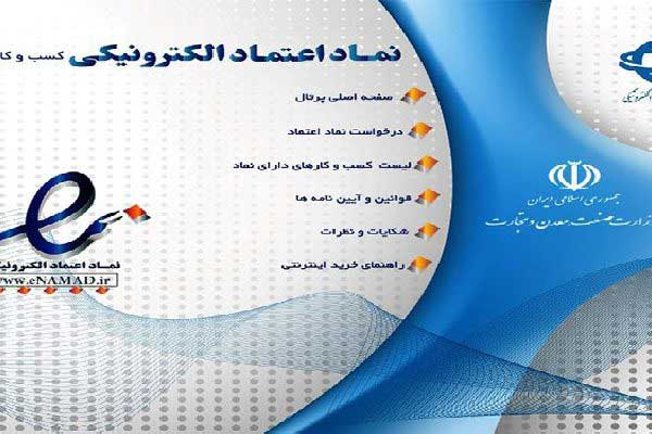 نماد اعتماد الکترونیکی یا enamad ای نماد سایت نماد - سایت آموزی