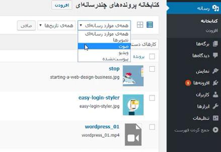رسانه در وردپرس + فیلم آموزشی کتابخانه منوی افزودن - سایت آموزی