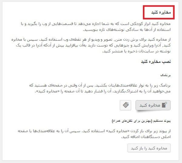 معرفی و کاربرد ابزارها درون ریزی و برون بری وردپرس - سایت آموزی