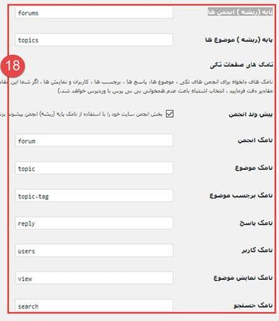 افزونه bbpress سایت آموزی