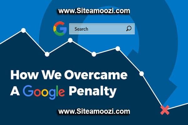 پنالتی شدن سایت توسط گوگل چیست؟ | google penalty سایت | رفع پنالتی گوگل