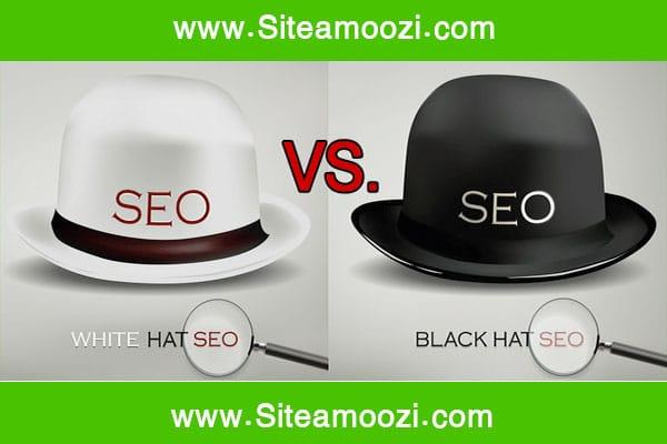 تفاوت سئو کلاه سفید و کلاه سیاه | مقایسه سئو سفید و سئو سیاه | تکنیک های سئو سیاه