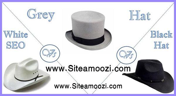 سئو کلاه خاکستری چیست | Gray Hat Seo | تکنیک سئو - سایت آموزی