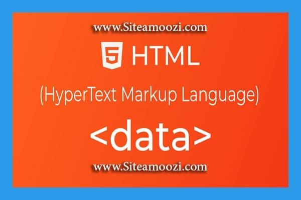 معرفی و کاربرد عنصر data در HTML5