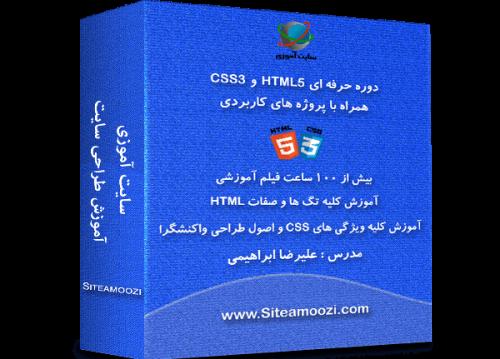 آموزش حرفه ای html5 و css3 در سایت آموزی - آموزش طراحی سایت