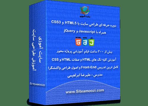 آموزش Front-end همراه جاوا اسکریپت و جی کوئری - آموزش طراحی سایت آموزی